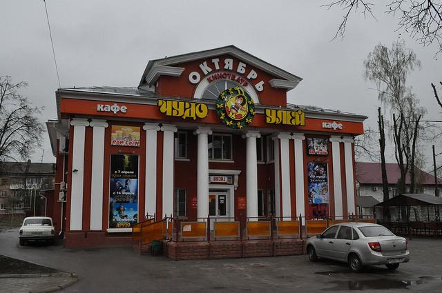 Кинотеатр «Октябрь» (Ливны)