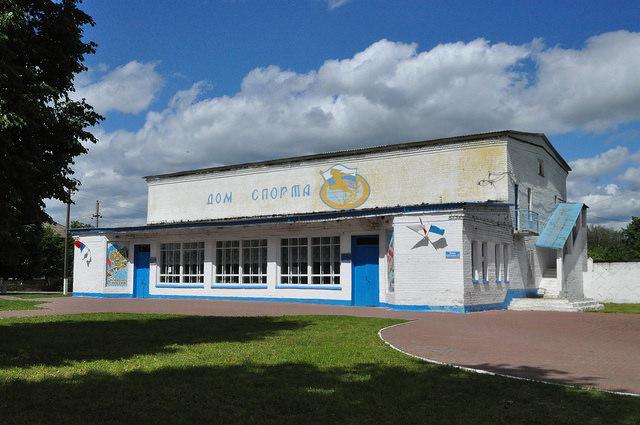 Дом спорта в Комаричах