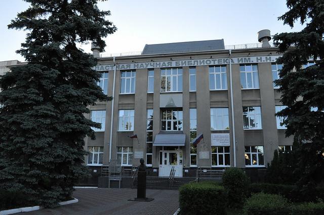 Курская областная научная библиотека им. Н.Н. Асеева