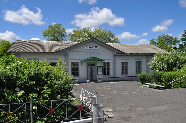 Вокзал ст. Арбузово