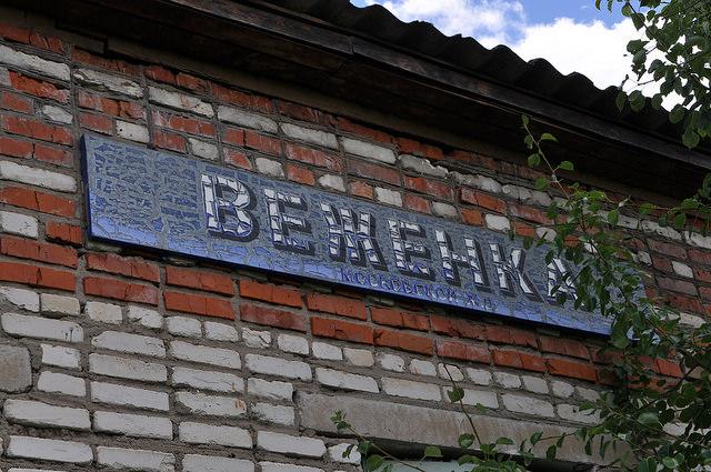 Табличка с названием станции Веженка