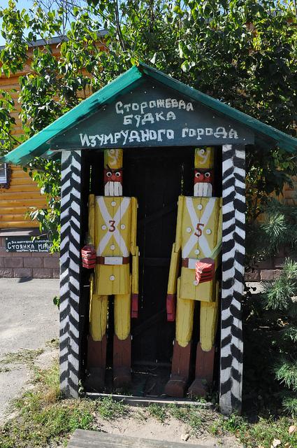 У домика Урфина Джюса, Коломна