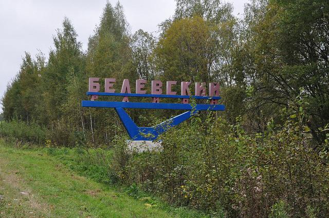 Белёвский район
