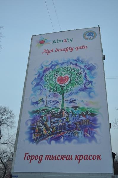 Алматы - город тысячи красок