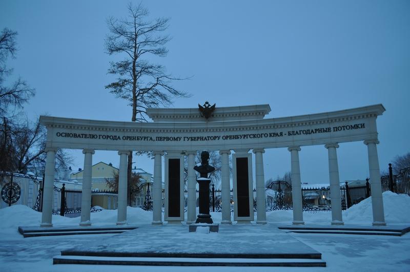 Памятник первому губернатору Оренбурга И. И. Неплюеву