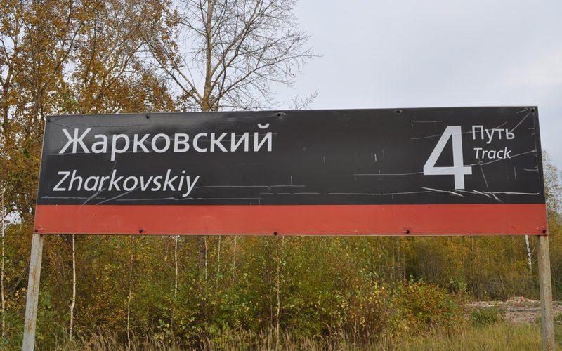 Земцы-Жарковский