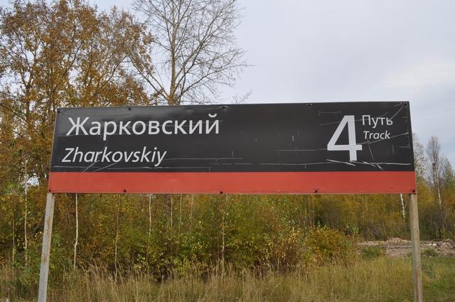 Жарковский