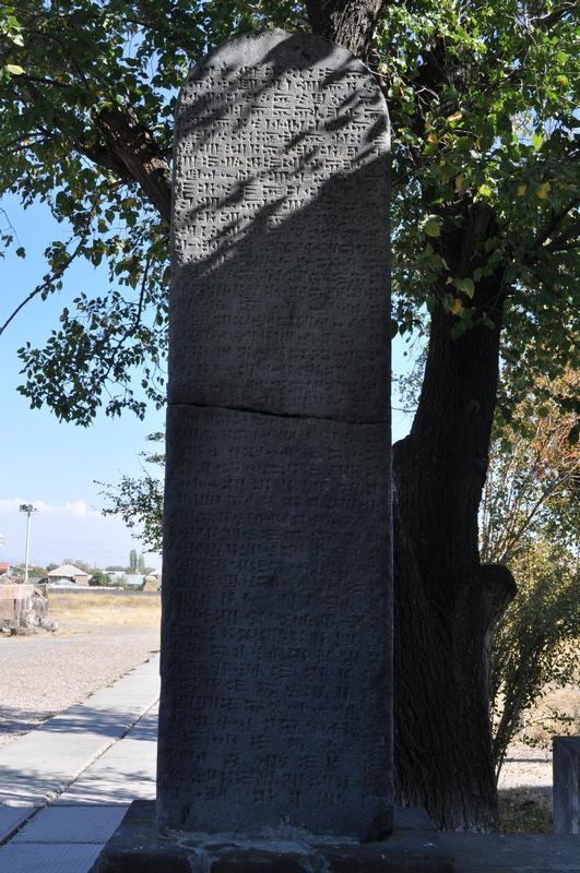 Обелиск с клинописным текстом, Звартноц, Армения