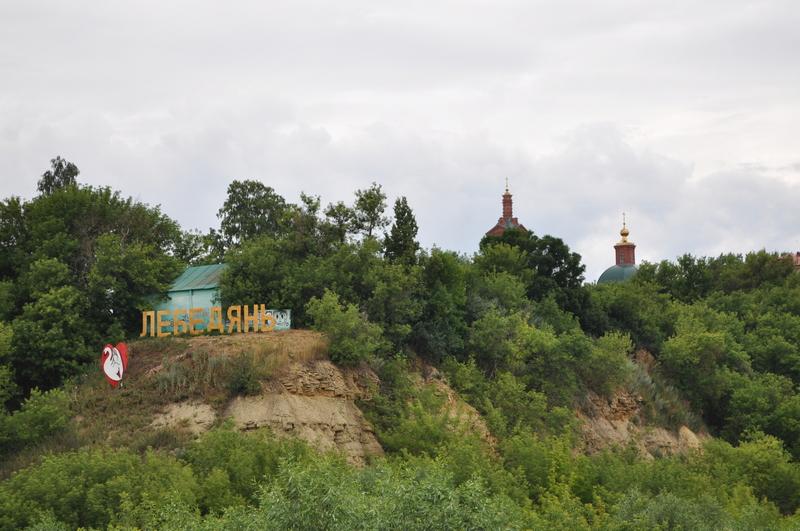 Тяпкина гора, Лебедянь